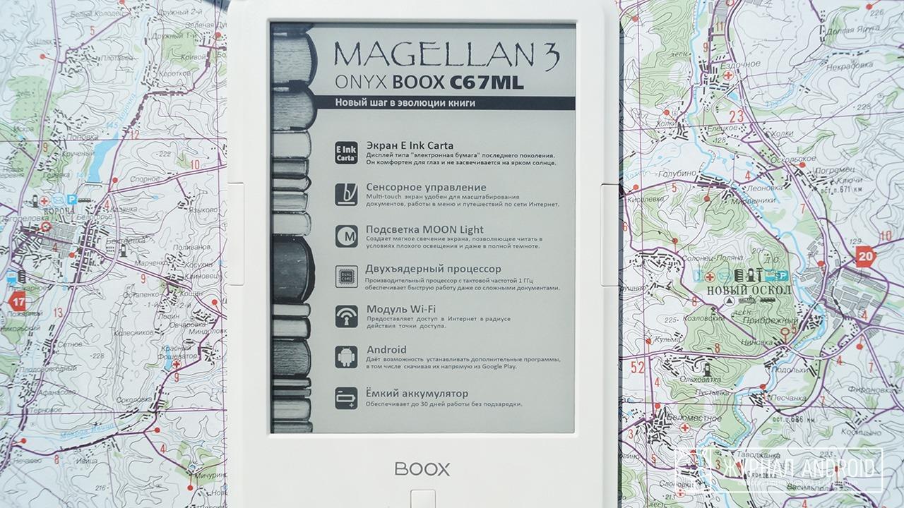 ONYX BOOX C67ML Magellan 3 (7)