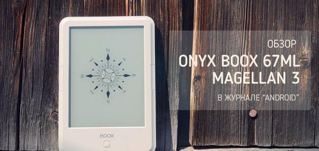 Обзор недорогой электронной книги ONYX BOOX C67ML Magellan 3