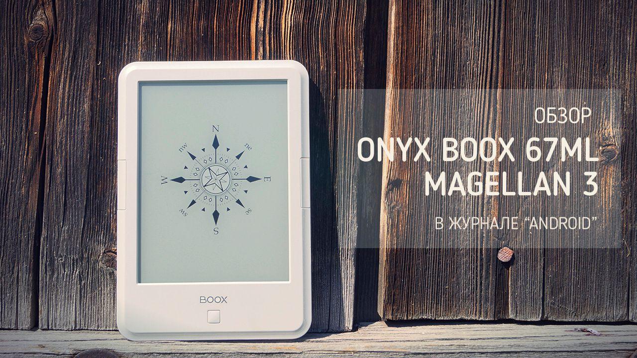 ONYX BOOX C67ML Magellan 3 Logo 2
