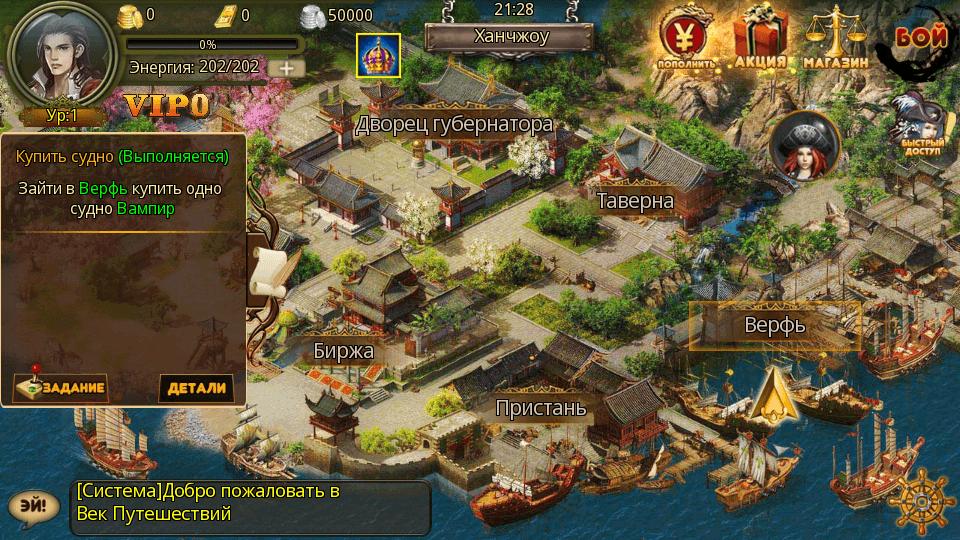 Корсары морская империя приложение