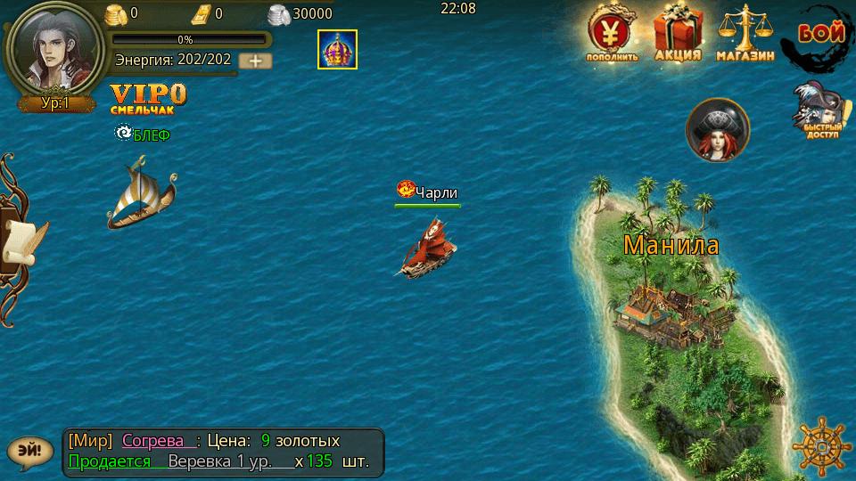 Морская империя игра