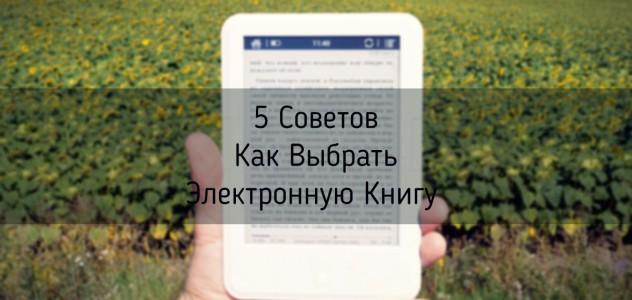 Как выбрать электронную книгу — 5 хороших советов