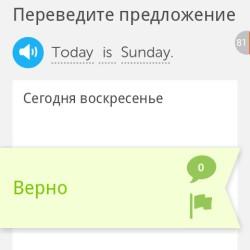 Duolingo (самостоятельное изучение иностранного языка)