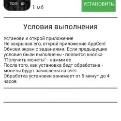 AppCent: заработок на Android приложениях