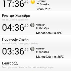 Определить точное время поможет TimeServer