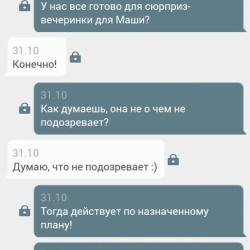 """Шифрование Вконтакте теперь выполняет """"ВК Шифр"""""""