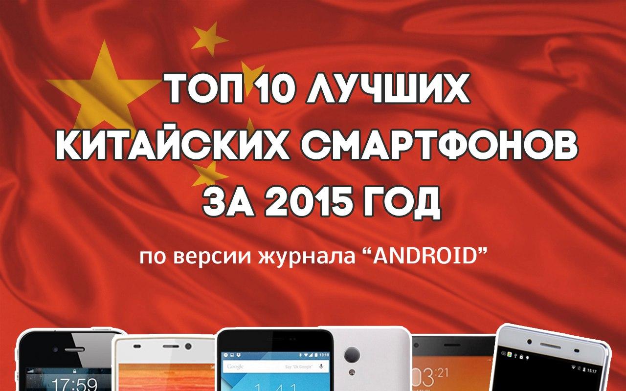 лучшие китайские смартфоны