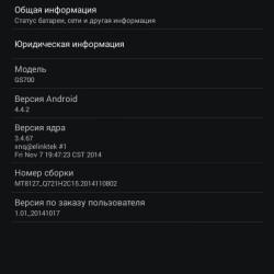 "Обзор телепланшета General Satellite GS 700 от ""Триколор ТВ"""