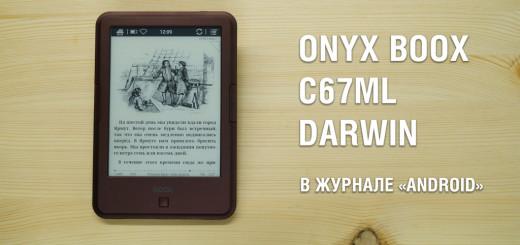 Обзор Onyx Boox C67ML Darwin