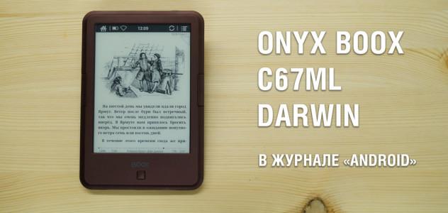 Полный обзор электронной книги Onyx Boox C67ML Darwin