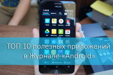 Итоги 2015 года: ТОП 10 лучших приложений для Android