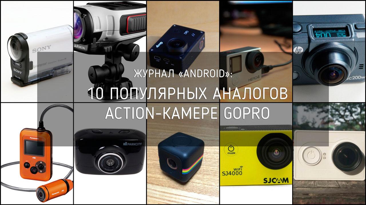 10 популярных аналогов action-камере GoPro