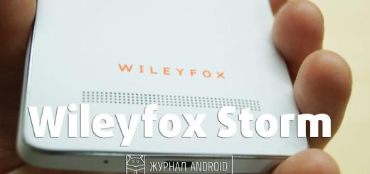 Обзор смартфона Wileyfox Storm