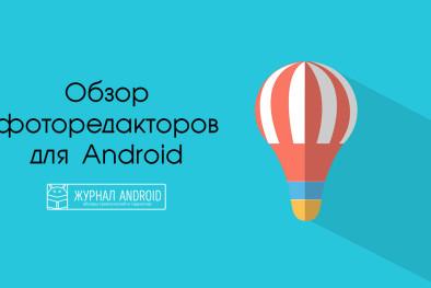 ТОП 6 лучших фоторедакторов для Android