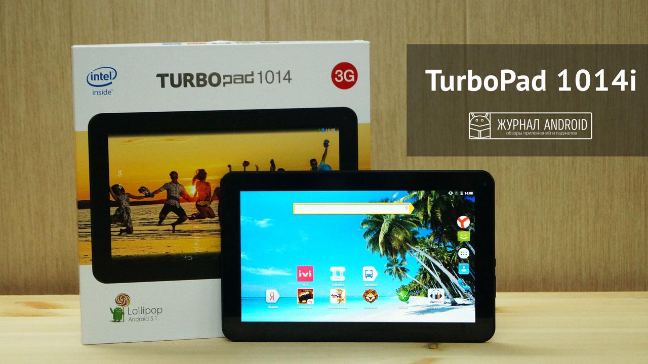 Большой обзор большого планшета TurboPad 1014i