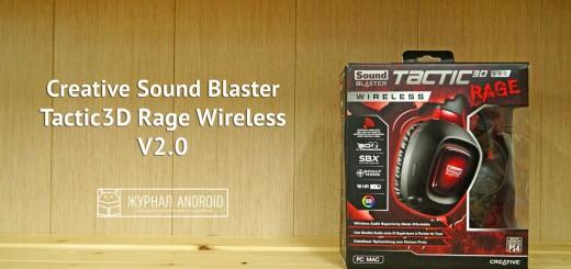 Creative Sound Blaster Tactic3D Rage Wireless V2 (1)