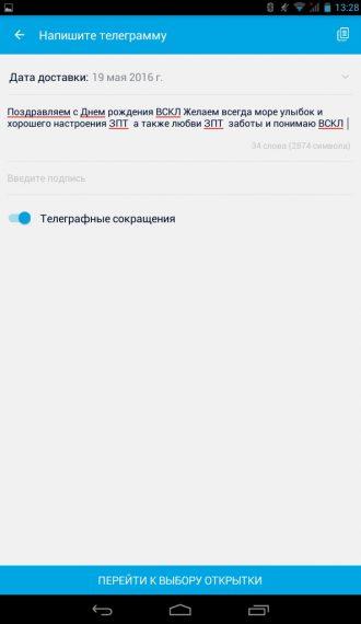 ТЧК — поздравляйте телеграммой  (2)