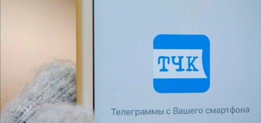 ТЧК - поздравляйте телеграммой Логотип