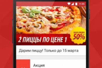 «Зигзаг» — приложение для шопинга и скидок