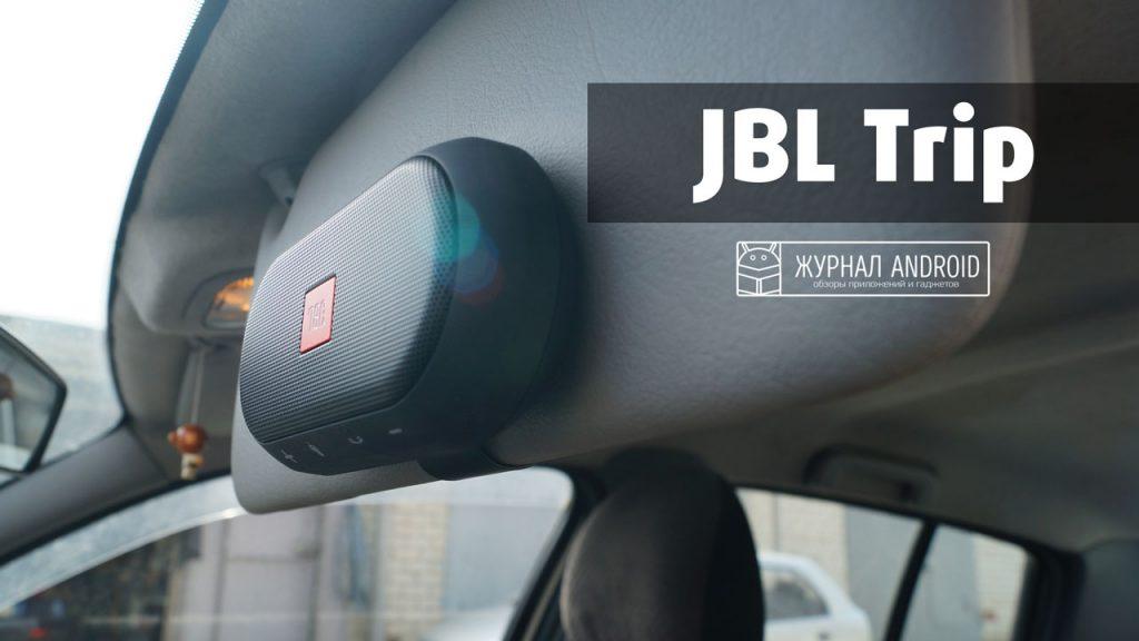 JBL Trip (10)