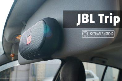 Беспроводная колонка JBL Trip — отличный спутник для водителя