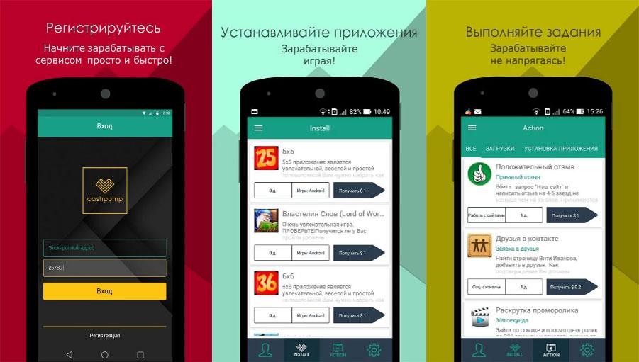 Приложения-для-заработка-на-Android---CashPump