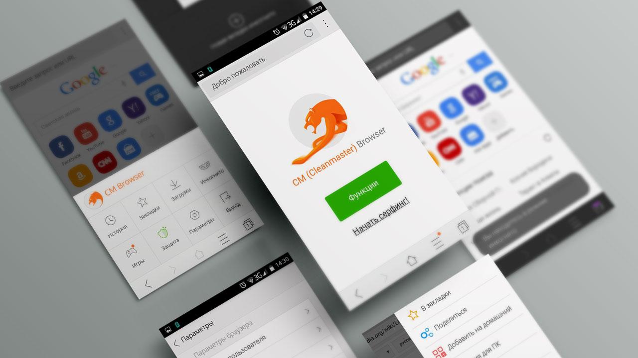 CM-Browser - браузер для андроид