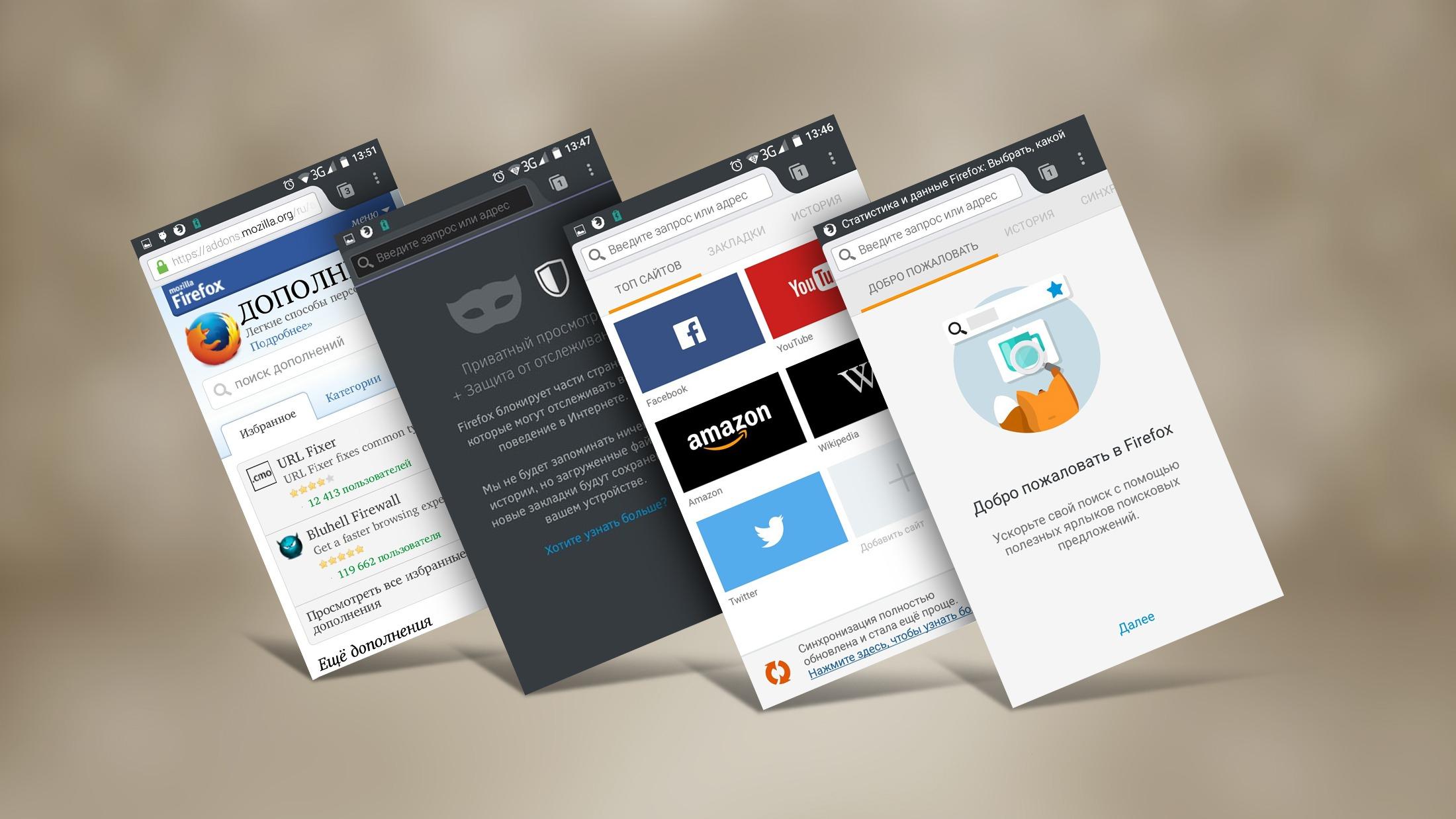 Firefox - браузер для андроид