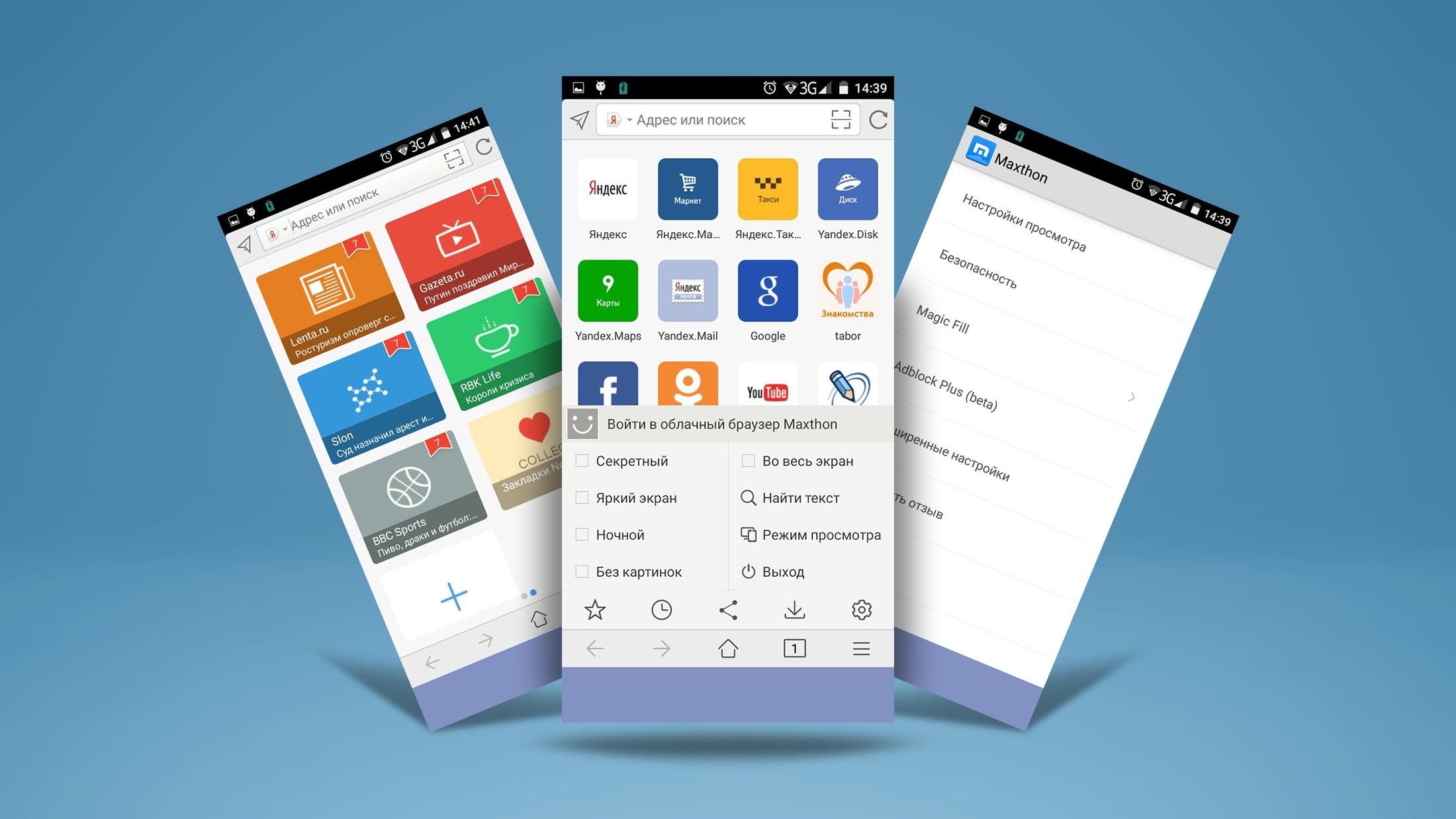 Maxthon - браузер для андроид