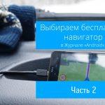 Лучшие бесплатные навигаторы с русскоязычным интерфейсом
