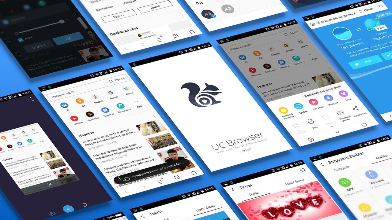 UC-Browser - браузер для андроид