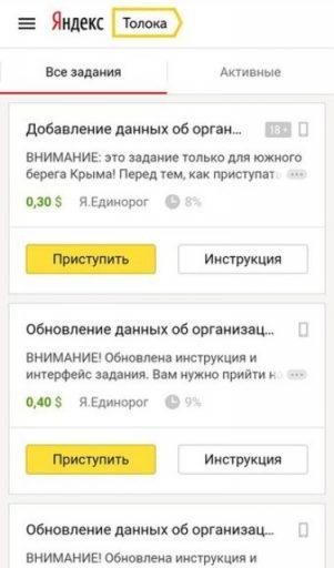 Яндекс Толока (11)