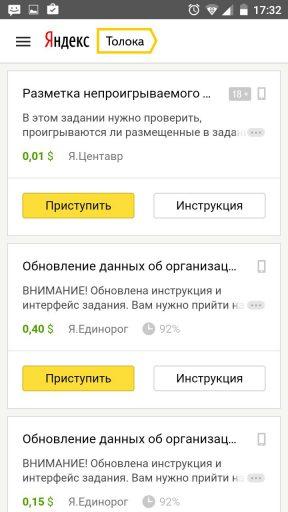 Яндекс Толока (2)