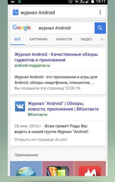 google 8