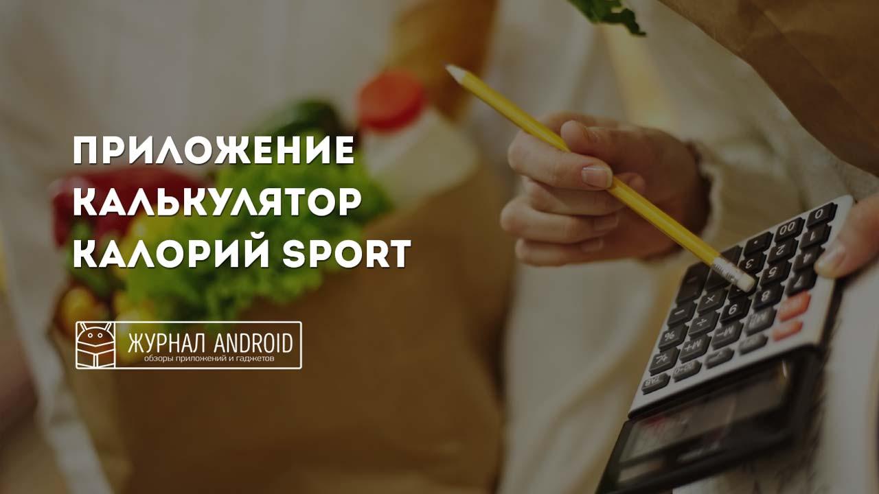 Калькулятор-Калорий-sport