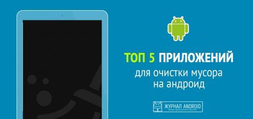 Как самостоятельно установить android 5