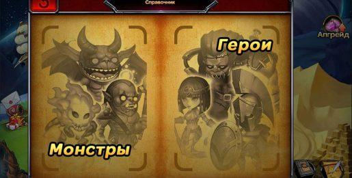 War-of-Heroes-2
