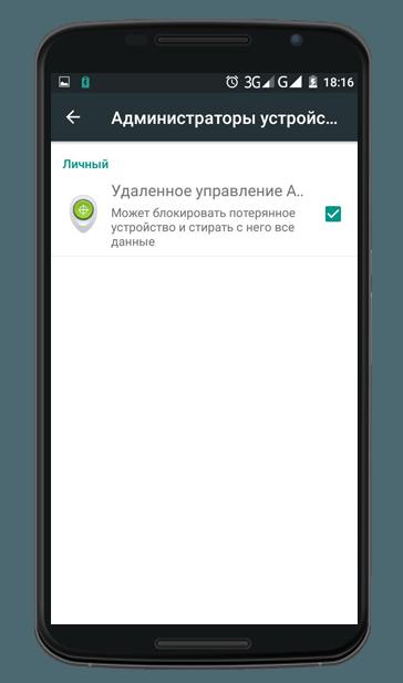 как-найти-потерянный-смартфон-на-android-2