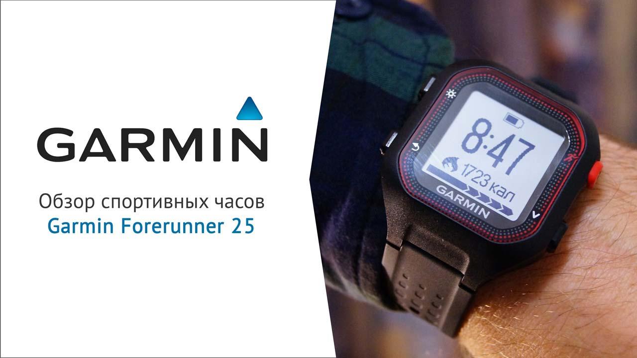 миниатюра--Garmin-Forerunner-25