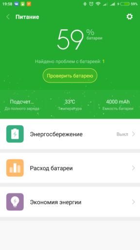 kak-prodlit-vremya-raboty-ustrojstva-1
