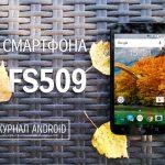 Fly FS509 Nimbus 9 — Стоит ли покупать подобный смартфон?