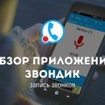 Осуществляем запись звонков при помощи приложения «Звондик»
