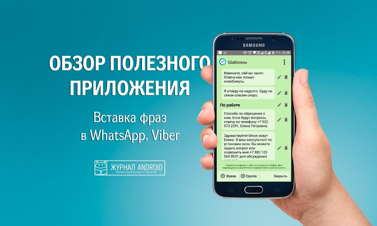 Шаблоны для WhatsApp и Viber