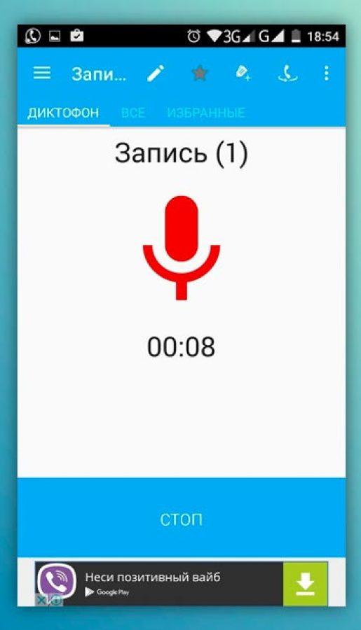 obzor-prilozheniya-zvondik-2