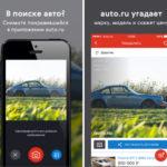 Купить автомобиль через Android-устройство? Легко!