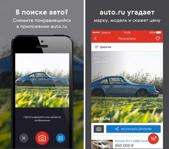 auto-ru-dlya-android