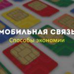 Все доступные способы экономии на мобильной связи