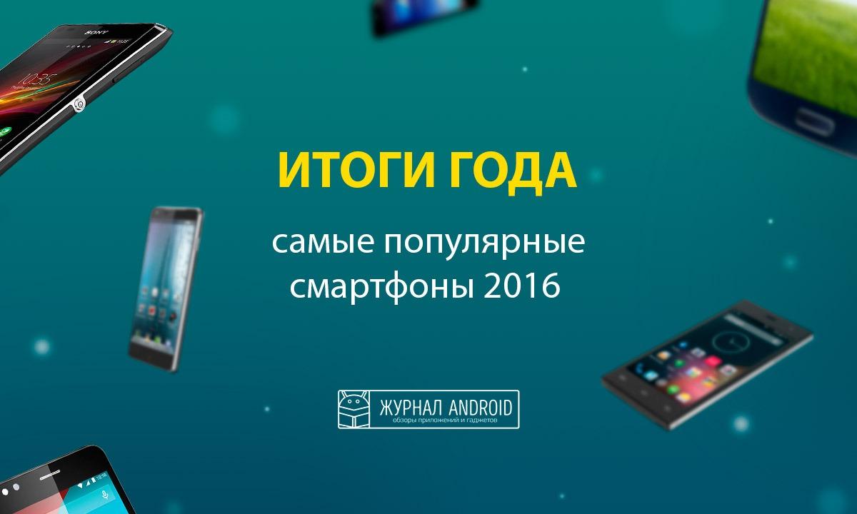Лучшие смартфоны в 2016 году