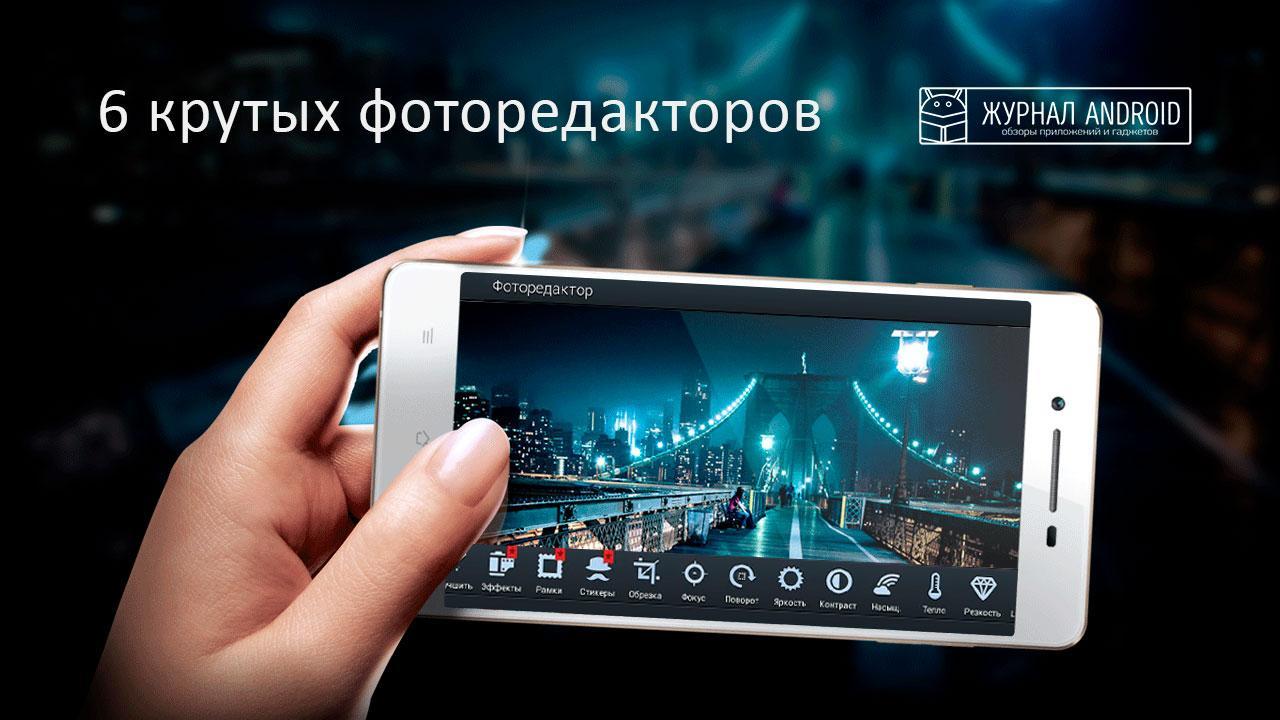 Фоторедактор На Андроид Какой Лучше