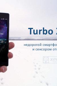 Turbo X5 Hero — недорогой смартфон с отличной батареей